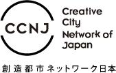 Creative City Network of Japan 創造都市ネットワーク日本