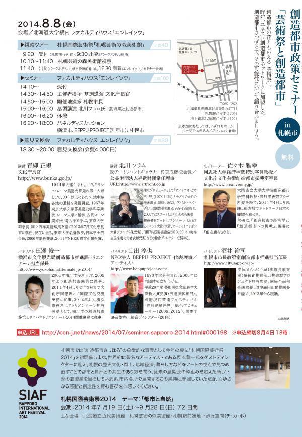 seminer_2014.jpg