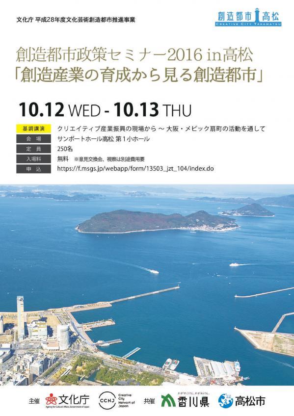 takamatsu_seminer2016_0001.jpg