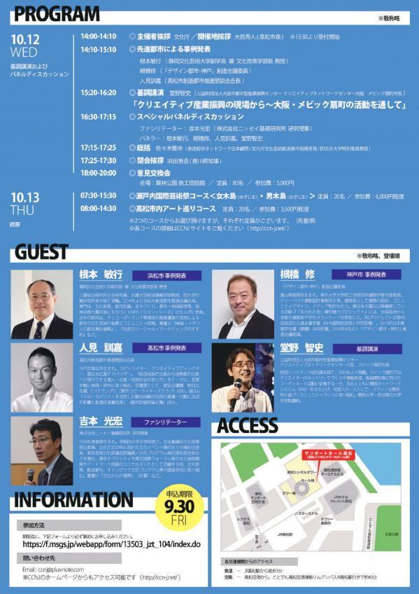 takamatsu_seminer2016_0002.jpg