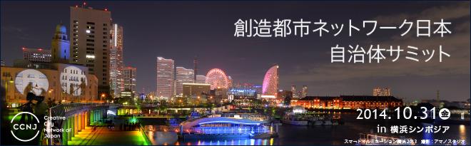 https://ccn-j.net/news/img/yokohamaS_br.jpg