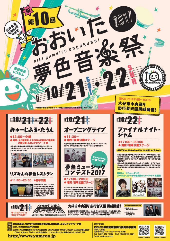 おおいた夢色音楽祭ポスター.jpg