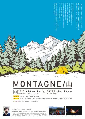 Montagne_omoteOL.jpg